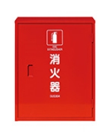 消火器設置台・消火器ボックス