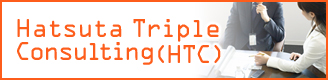 Hatsuta Triple Consulting(HTC)